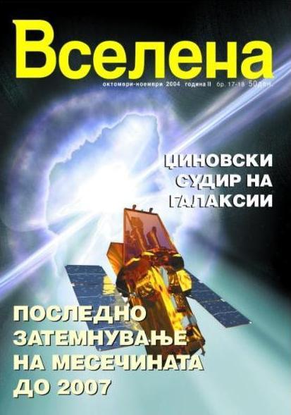 Насловна страна на списанието Вселена